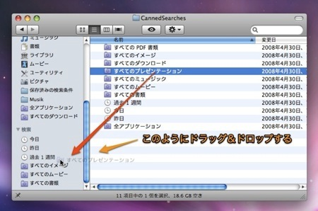 Mac Finderのサイドバーに通常では追加できない検索条件を追加する裏技 Inforati 3