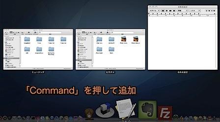 Dock Exposé使用時に他のアプリケーションを追加・削除する隠れ技 Inforati 1