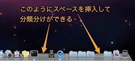 MacのDockに区切り用の透明スペースを追加して、アイコンを分類整理する裏技 Inforati 1