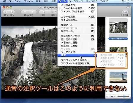 Macのプレビュー.appで写真に注釈を書き込む隠れ技 Inforati 1
