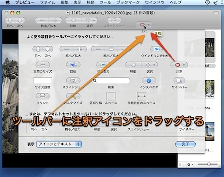 Macのプレビュー.appで写真に注釈を書き込む隠れ技 Inforati 2