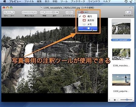 Macのプレビュー.appで写真に注釈を書き込む隠れ技 Inforati 3