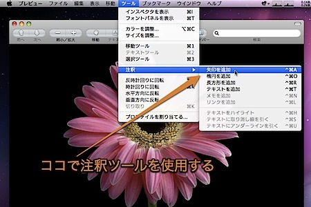 Macのプレビュー.appで写真に注釈を書き込む隠れ技 Inforati 4