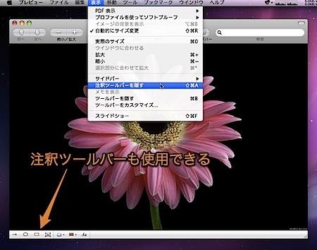 Macのプレビュー.appで写真に注釈を書き込む隠れ技 Inforati 5