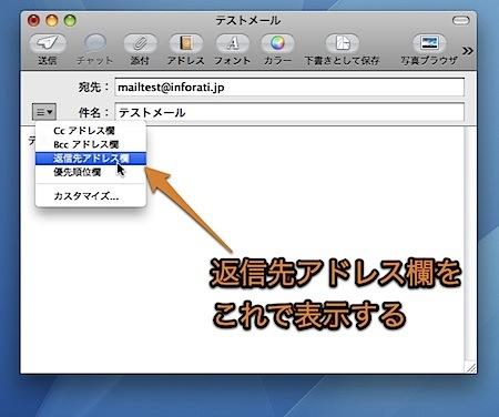 Mac Mailで返信先メールアドレスを指定する方法 Inforati 1