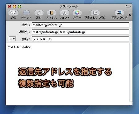 Mac Mailで返信先メールアドレスを指定する方法 Inforati 2