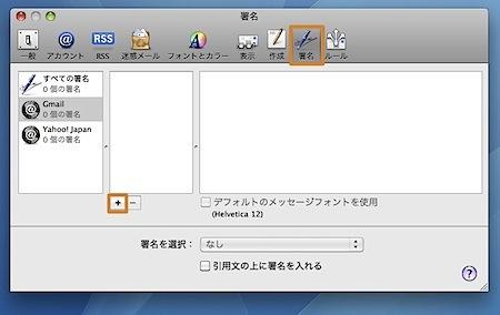 Mac Mailでメールに署名を入れる方法 Inforati 1