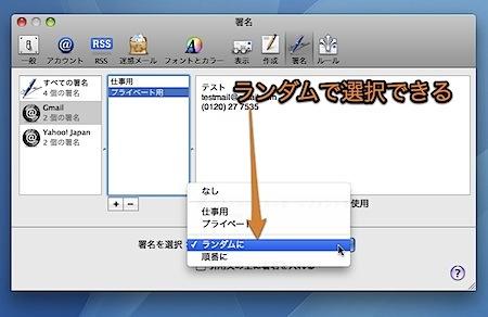 Mac Mailでメールに署名を入れる方法 Inforati 3