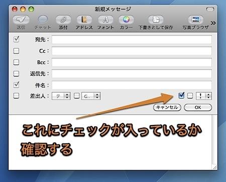 Mac Mailでメールに署名を入れる方法 Inforati 5