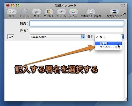 Mac Mailでメールに署名を入れる方法 Inforati 6