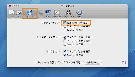Mac SafariのTop Sitesに瞬時にWebサイトを登録する方法 Inforati 1