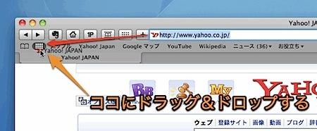 Mac SafariのTop Sitesに瞬時にWebサイトを登録する方法 Inforati 2