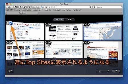 Mac SafariのTop Sitesに瞬時にWebサイトを登録する方法 Inforati 3