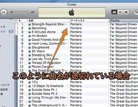 Mac iTunesのリスト表示で曲名が途切れないように自動調節する方法 Inforati 1