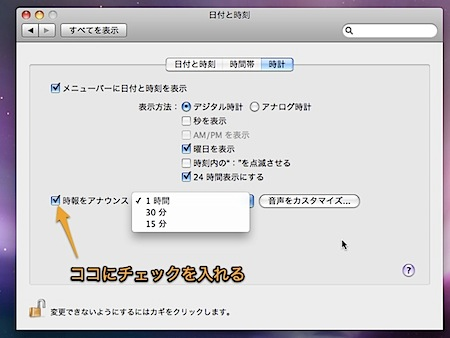 Macで時報を音声で通知させる方法 Inforati 1