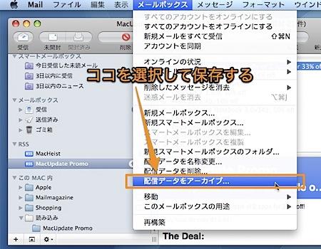 Mac Mailで受信したRSSフィードの記事をバックアップしたり書き出したりする方法 Inforati 1