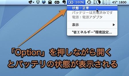 MacBookやMacBook Proにバッテリーを装着しないで使用する際の注意点 Inforati 1