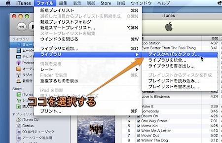 Mac iTunesの曲データをCD・DVDなどのメディアにバックアップする方法 Inforati 1