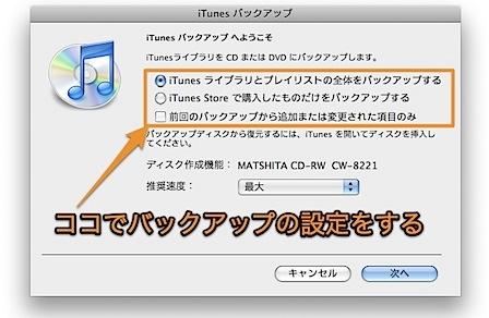 Mac iTunesの曲データをCD・DVDなどのメディアにバックアップする方法 Inforati 2