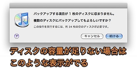 Mac iTunesの曲データをCD・DVDなどのメディアにバックアップする方法 Inforati 3