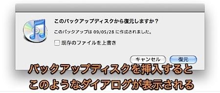 Mac iTunesの曲データをCD・DVDなどのメディアにバックアップする方法 Inforati 4