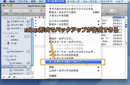 Mac Mailで古いメールをバックアップする方法 Inforati 1