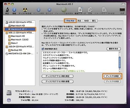 Macのシステム全体をディスクイメージに圧縮バックアップする方法 Inforati 2