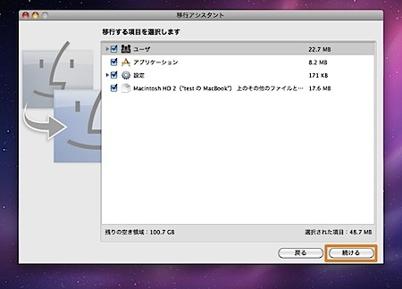 Macのシステム全体をディスクイメージに圧縮バックアップする方法 Inforati 12