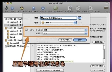 Macのシステム全体をディスクイメージに圧縮バックアップする方法 Inforati 4