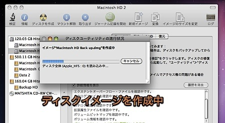 Macのシステム全体をディスクイメージに圧縮バックアップする方法 Inforati 5