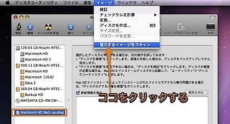 Macのシステム全体をディスクイメージに圧縮バックアップする方法 Inforati 6