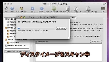 Macのシステム全体をディスクイメージに圧縮バックアップする方法 Inforati 7