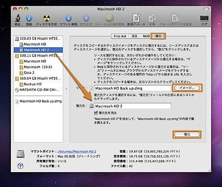Macのシステム全体をディスクイメージに圧縮バックアップする方法 Inforati 8
