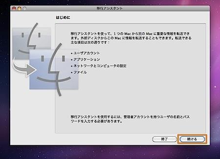 Macのシステム全体をディスクイメージに圧縮バックアップする方法 Inforati 9