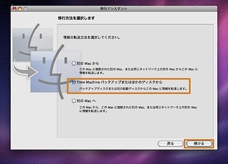 Macのシステム全体をディスクイメージに圧縮バックアップする方法 Inforati 10
