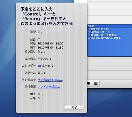 Mac iCalのイベントのタイトルに改行を入れる方法 Inforati 2