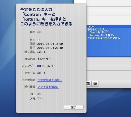 how to delete events on ical mac