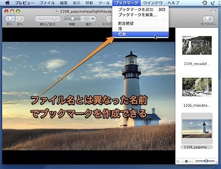 Macのプレビュー.appのブックマーク機能で写真を管理する方法 Inforati 1