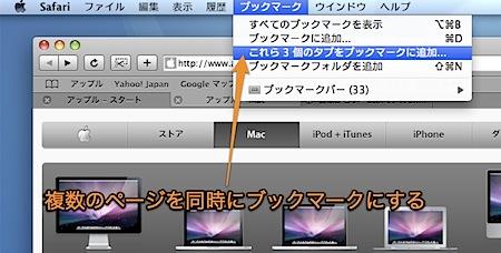 Mac Safariで複数のページを同時にブックマークして情報整理する方法 Inforati 1