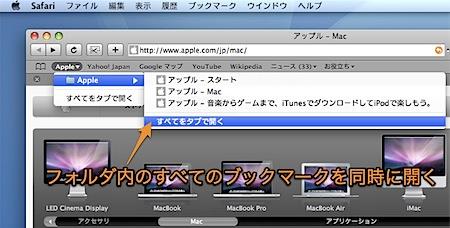 Mac Safariで複数のページを同時にブックマークして情報整理する方法 Inforati 2