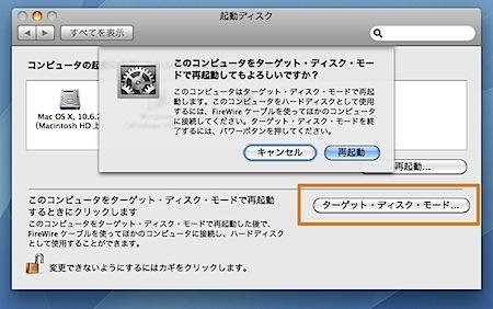 Macをターゲットディスクモードで起動する方法 Inforati 1
