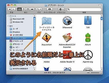 Macの「ユーティリティ」フォルダを常に一番上に表示する方法 Inforati 1