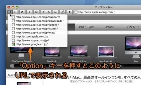 Mac Safariで特定のURLにワンクリックでジャンプする隠れ技 Inforati 2