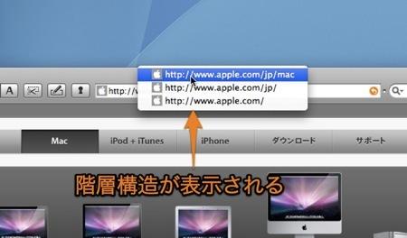 Mac Safariで特定のURLにワンクリックでジャンプする隠れ技 Inforati 3