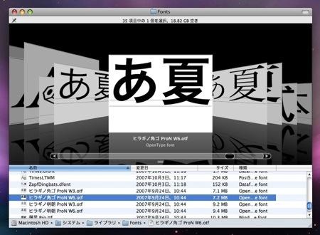Macでフォントを確認・管理する際に便利ないろいろな方法 Inforati 6