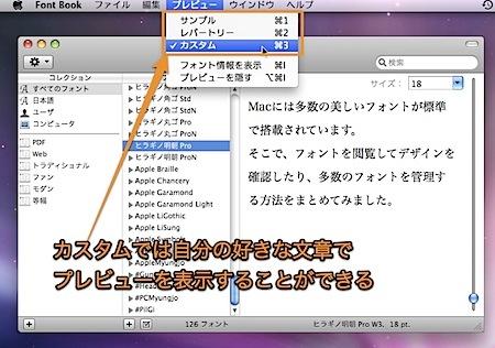Macでフォントを確認・管理する際に便利ないろいろな方法 Inforati 2