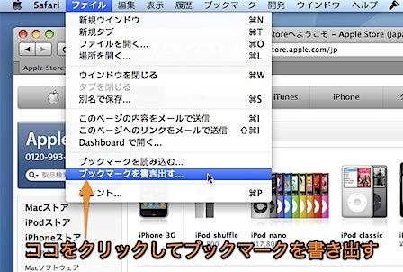 Mac Safariのブックマークをバックアップする方法 Inforati 1
