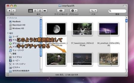 Macのキャプチャ機能でディスプレイ画面の一部のスクリーンショットを撮る方法 Inforati 1