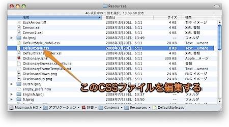 Macの辞書.appの検索結果のフォントを変更する裏技 Inforati 1