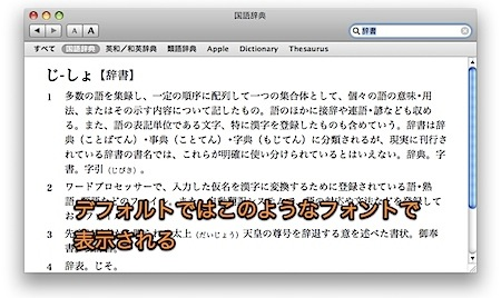 Macの辞書.appの検索結果のフォントを変更する裏技 Inforati 5